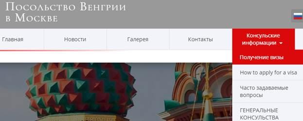 Сайт посольства Венгрии